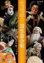 人形浄瑠璃文楽名演集 国性爺合戦/DVD/ NHKエンタープライズ NSDS-23495