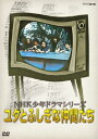 NHK少年ドラマシリーズ ユタとふしぎな仲間たち(新価格)/DVD/ NHKエンタープライズ NSDS-23542