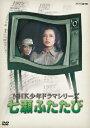 NHK少年ドラマシリーズ 七瀬ふたたび(新価格)/DVD/ NHKエンタープライズ NSDX-23544