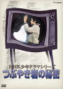 NHK少年ドラマシリーズ つぶやき岩の秘密(新価格)/DVD/ NHKエンタープライズ NSDS-23545