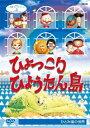 NHK人形劇クロニクルシリーズ2 ひょっこりひょうたん島 ひとみ座の世界(新価格)/DVD/ NHKエンタープライズ NSDS-23547