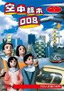 NHK人形劇クロニクルシリーズ3 空中都市008 竹田人形座の世界(新価格)/DVD/ NHKエンタープライズ NSDS-23548