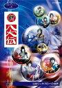NHK人形劇クロニクルシリーズ4 新・八犬伝 辻村ジュサブローの世界(新価格)/DVD/ NHKエンタープライズ NSDS-23549