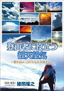 登山者に役立つ観天望気 ~雲を読み、山の天気を予測する~/DVD/ NHKエンタープライズ NSDS-23550