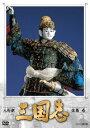 人形劇 三国志 全集 壱(新価格)/DVD/ NHKエンタープライズ NSDX-23558