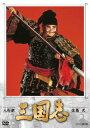 人形劇 三国志 全集 弐(新価格)/DVD/ NHKエンタープライズ NSDX-23559