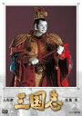 人形劇 三国志 全集 参(新価格)/DVD/ NHKエンタープライズ NSDX-23560
