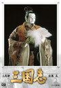 人形劇 三国志 全集 五(新価格)/DVD/ NHKエンタープライズ NSDX-23562