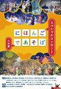 にほんごであそぼ にっぽんづくし/DVD/ NHKエンタープライズ NSDS-23610