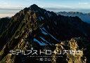 北アルプス ドローン大縦走 ~剱・立山~/Blu-ray Disc/ NHKエンタープライズ NSBS-23622