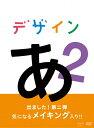 デザインあ 2/DVD/ NHKエンタープライズ NSDS-23663