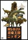 知られざる恐竜王国ニッポン/DVD/ NHKエンタープライズ NSDS-23874