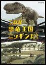 これが恐竜王国ニッポンだ!/DVD/ NHKエンタープライズ NSDS-23876
