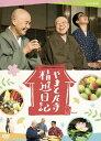 やまと尼寺 精進日記/DVD/ NHKエンタープライズ NSDS-24653