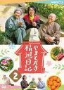 やまと尼寺 精進日記 2/DVD/ NHKエンタープライズ NSDS-24948