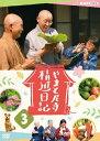 やまと尼寺 精進日記 3/DVD/ NHKエンタープライズ NSDS-24951