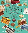 世界はほしいモノにあふれてる セレクション2/Blu−ray Disc/ NHKエンタープライズ NSBS-25005