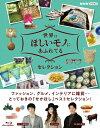 世界はほしいモノにあふれてる セレクション ブルーレイBOX/Blu−ray Disc/ NHKエンタープライズ NSBX-25007