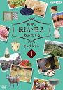 世界はほしいモノにあふれてる セレクション1/DVD/ NHKエンタープライズ NSDS-25008
