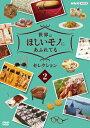 世界はほしいモノにあふれてる セレクション2/DVD/ NHKエンタープライズ NSDS-25009