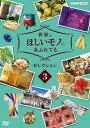 世界はほしいモノにあふれてる セレクション3/DVD/ NHKエンタープライズ NSDS-25010