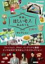 世界はほしいモノにあふれてる セレクション DVDBOX/DVD/ NHKエンタープライズ NSDX-25011