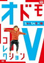 オドモTV コレクション ちゅっちゅるー編/DVD/ NHKエンタープライズ NSDS-25067
