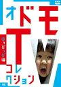オドモTV コレクション はっぴっぴ編/DVD/ NHKエンタープライズ NSDS-25068