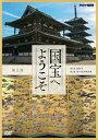 国宝へようこそ 第1巻/DVD/ NHKエンタープライズ NSDS-25171