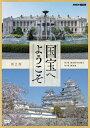 国宝へようこそ 第2巻/DVD/ NHKエンタープライズ NSDS-25172