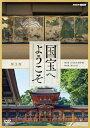 国宝へようこそ 第3巻/DVD/ NHKエンタープライズ NSDS-25173
