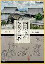 国宝へようこそ 第4巻/DVD/ NHKエンタープライズ NSDS-25174