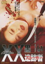 Another XX ダブルエックス 黒い追跡者/DVD/DSTD-03231画像