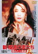 新・極道の妻たち 惚れたら地獄/DVD/DUTD-02832