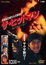 ザ・ヒットマン 血はバラの匂い/DVD/DYTD-03757画像
