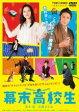 DVD 幕末高校生 東映