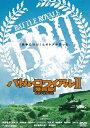 バトル・ロワイアル2 特別篇 REVENGE/DVD/DUTD-02239画像