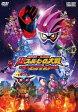 仮面ライダー×スーパー戦隊 超スーパーヒーロー大戦 コレクターズパック/DVD/DSTD-20009