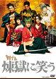 舞台「煉獄に笑う」/DVD/DSTD-20066
