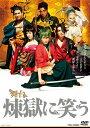 舞台「煉獄に笑う」/DVD/ 東映ビデオ DSTD-20066