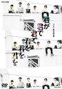舞台 ゴジゲン「君が君で君で君を君を君を」/DVD/ 東映ビデオ DSTD-20131