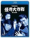 怪奇大作戦 Blu-ray BOX/Blu-ray Disc/ 東映ビデオ BSZS-10084