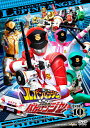 快盗戦隊ルパンレンジャーVS警察戦隊パトレンジャー VOL.10/DVD/ 東映ビデオ DSTD-09750