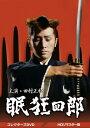 眠狂四郎 コレクターズDVD<HDリマスター版>/DVD/ 東映ビデオ DSZS-10098