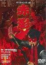 仮面の忍者 赤影 第一部「金目教篇」/DVD/ 東映ビデオ DUTD-02033