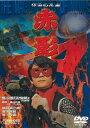 仮面の忍者 赤影 第二部「卍党篇」/DVD/ 東映ビデオ DUTD-02039