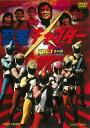 忍者キャプター VOL.1/DVD/ 東映ビデオ DUTD-06967