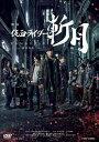 舞台「仮面ライダー斬月」-鎧武外伝-/DVD/ 東映ビデオ DSTD-20228