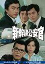 新幹線公安官 コレクターズDVD/DVD/ 東映ビデオ DSZS-10105