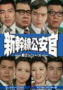 新幹線公安官 第2シリーズ コレクターズDVD/DVD/ 東映ビデオ DSZS-10106
